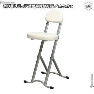 座面高 調整 キッチンチェア / 白 ( ホワイト ) 折りたたみ椅子 脱衣所 椅子 台所いす 作業椅子 補助椅子 高さ無段階調節|zak-kagu