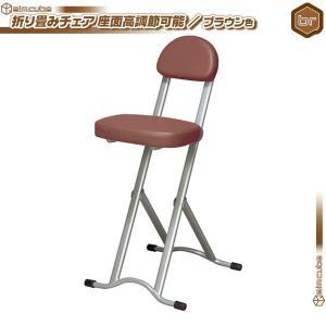 座面高 調整 キッチンチェア / 茶 ( ブラウン ) 折りたたみ椅子 脱衣所 椅子 台所いす 作業椅子 補助椅子 高さ無段階調節|zak-kagu