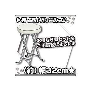 かわいい折りたたみスツール/白(ホワイト) 折り畳みパイプ椅子 簡易チェア 補助椅子 脚部キャップ付|zak-kagu