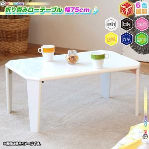 折りたたみテーブル 幅75cm リビングテーブル 座卓 ローテーブル 折畳み センターテーブル 鏡面加工|zak-kagu