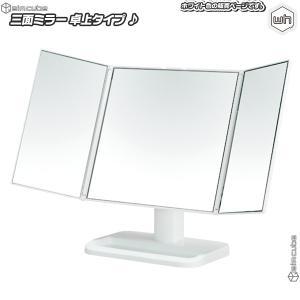 三面鏡 /白(ホワイト) 卓上ミラー メイクアップミラー 化粧鏡 化粧ミラー 卓上スタンドミラー 置き鏡 角度調節可能|zak-kagu