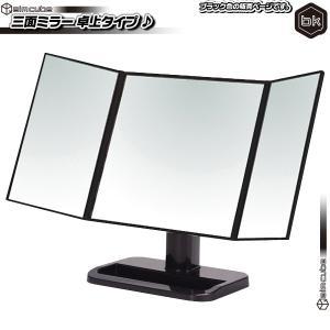 三面鏡 /黒(ブラック) 卓上ミラー メイクアップミラー 化粧鏡 化粧ミラー 卓上スタンドミラー 置き鏡 角度調節可能|zak-kagu