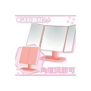 卓上ミラー/桃色(ピンク) メイクアップミラー 三面鏡 化粧鏡 角度調節可能|zak-kagu