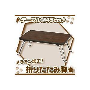 折りたたみテーブル 幅45cm/茶(ブラウン) センターテーブル ローテーブル 座卓 メラミン加工|zak-kagu