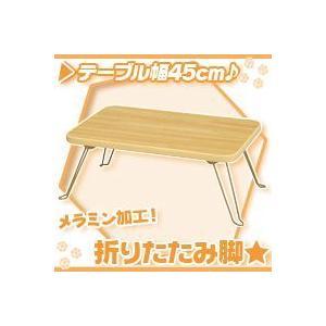 折りたたみテーブル 幅45cm/ナチュラル センターテーブル ローテーブル 座卓 メラミン加工|zak-kagu