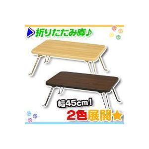 折りたたみテーブル 幅45cm センターテーブル ローテーブル 座卓 メラミン加工|zak-kagu