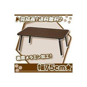 折りたたみテーブル 幅75cm/茶(ブラウン) ローテーブル センターテーブル 座卓 メラミン加工 zak-kagu