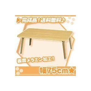 折りたたみテーブル 幅75cm/ナチュラル ローテーブル センターテーブル 座卓 メラミン加工|zak-kagu