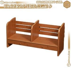 木目調 本立て 引出し収納付 /ナチュラル色 ブックスタンド 卓上 仕切り板 可動 ブックシェルフ 卓上本立て 小物入れ 机上ラック 横幅 約60cm|zak-kagu