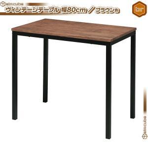 ダイニングテーブル 幅80cm コーヒーテーブル ヴィンテージ 2人用 /茶(ブラウン) 食卓テーブル ファミリーテーブル 食卓 デスク 机 天板厚2cm ♪|zak-kagu