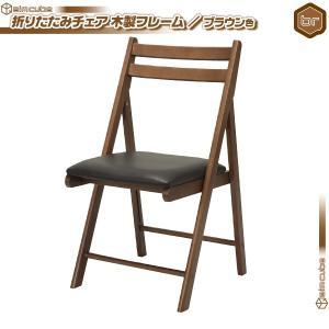 折り畳みチェア / 茶 ( ブラウン ) 天然木フレーム 折りたたみチェア 椅子 簡易椅子 補助椅子 シンプル 木製 イス 座面クッション zak-kagu
