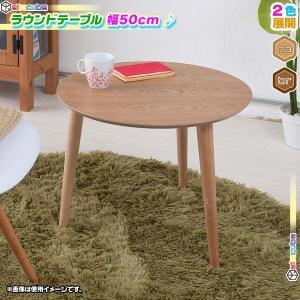木製ラウンドテーブル フラワースタンド 丸型テーブル 3本脚 天然木 展示台 花台 飾り台 丸テーブル 脚裏クッション付|zak-kagu