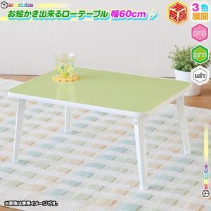 ペイントテーブル 幅60cm キッズテーブル 折り畳み ローテーブル お絵かきテーブル 子供用テーブル 食卓 座卓 折りたたみ脚|zak-kagu