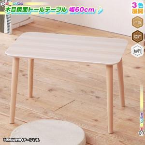 サイドテーブル 幅60cm ソファサイドテーブル 高さ38.5cm コーヒーテーブル 机 北欧風 トールテーブル 鏡面木目天板 zak-kagu