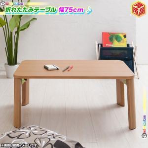 折りたたみテーブル 幅75cm ローテーブル センターテーブル 折れ脚 座卓 テーブル コーヒーテーブル 北欧風 完成品|zak-kagu