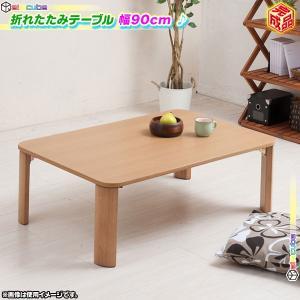 折りたたみテーブル 幅90cm ローテーブル センターテーブル 折れ脚 座卓 テーブル コーヒーテーブル 北欧風 完成品|zak-kagu
