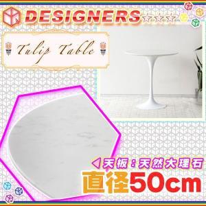 天然大理石天板 チューリップテーブル ホワイト デザインテーブル バーテーブル サイドテーブル 直径...