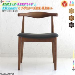 エルボチェア 座面スクエア デザイナーズチェア 木製 ダイニングチェア ウッドチェア リプロダクト製品|zak-kagu