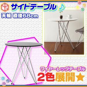 ラウンドテーブル ワイヤーレッグ 丸型テーブル コーヒーテーブル クロムメッキ仕上げ zak-kagu