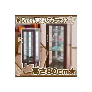 扉式 コレクションケース 幅30cm 高さ80cm/濃い茶(ダークブラウン) ガラスケース ショーケース 背面ミラー仕様|zak-kagu