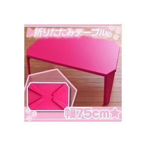 折りたたみテーブル幅75cm/桃色(ピンク),折畳みテーブル,リビングテーブル,ローテーブル折畳み脚|zak-kagu