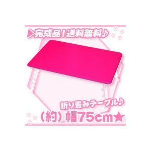 カジュアルテーブル幅75cm/桃色(ピンク),折り畳みテーブル,センターテーブル,ローテーブル完成品|zak-kagu