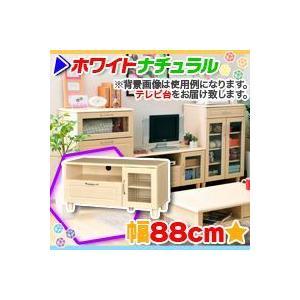 テレビボード 幅88cm テレビ台 家電収納 薄型テレビ対応