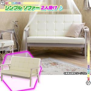 ソファ 2P 木フレーム 張地:クロスステッチ 2人掛け ソファー 2人用 ホワイト 白 椅子 sofa PVCレザー|zak-kagu