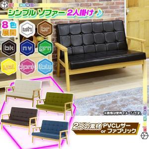 ソファ 2P 木フレーム 張地:クロスステッチ 2人掛け 椅子 sofa カフェソファ 2人用 アームチェア フレーム:ナチュラル色|zak-kagu