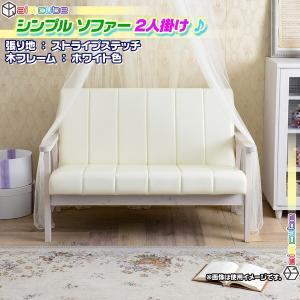 ソファ 2P 木フレーム 張地:ストライプステッチ 2人掛け ソファー 2人用 ホワイト 白 椅子 sofa PVCレザー|zak-kagu