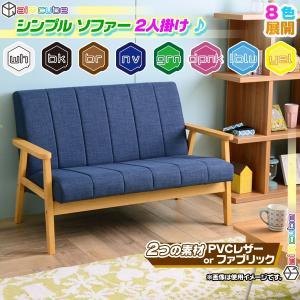 ソファ 2P 木フレーム 張地:ストライプステッチ 2人掛け 椅子 sofa カフェソファ 2人用 アームチェア フレーム:ナチュラル色|zak-kagu