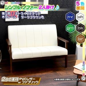 ソファ 2P 木フレーム 張地:ストライプステッチ 2人掛け 椅子 sofa カフェソファ 2人用 アームチェア フレーム:ダークブラウン色|zak-kagu