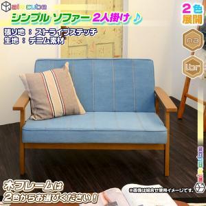 ソファ 2P 木フレーム 張地:ストライプステッチ 2人掛け 椅子 sofa カフェソファ 2人用 アームチェア デニム生地|zak-kagu