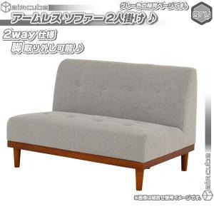 ソファ 2P 幅117.5cm /灰色(グレー) アームレスタイプ カフェソファ 2人掛け かわいい ローソファ 2人用 椅子 sofa 天然木脚|zak-kagu