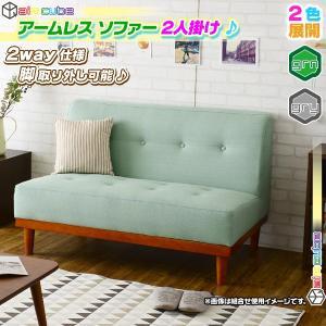 ソファ 2P 幅117.5cm アームレスタイプ カフェソファ 2人掛け かわいい ローソファ 2人用 椅子 sofa 天然木脚|zak-kagu