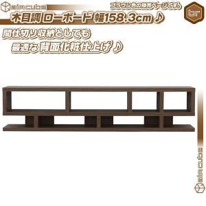 ローボード 幅 約160cm 茶 ブラウン テレビボード テレビ台 テレビラック シンプル オープンラック TV台 TVラック TVボード 棚 高さ36cm|zak-kagu
