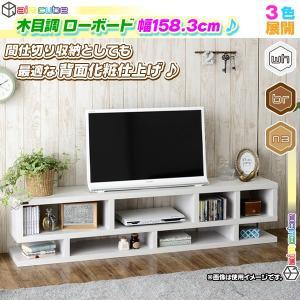 ローボード 幅 約160cm テレビボード テレビ台 テレビラック シンプル オープンラック TV台 TVラック TVボード 棚 高さ36cm ♪|zak-kagu