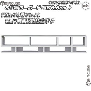 ローボード 幅 約180cm 白 ホワイト テレビボード テレビ台 テレビラック シンプル オープンラック TV台 TVラック TVボード 棚 高さ36cm|zak-kagu