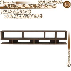 ローボード 幅 約180cm 茶 ブラウン テレビボード テレビ台 テレビラック シンプル オープンラック TV台 TVラック TVボード 棚 高さ36cm|zak-kagu