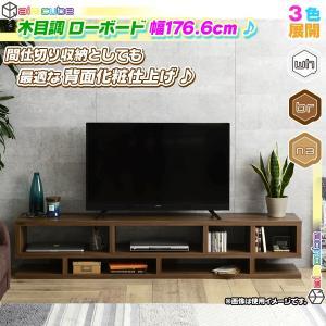 ローボード 幅 約180cm テレビボード テレビ台 テレビラック シンプル オープンラック TV台 TVラック TVボード 棚 高さ36cm|zak-kagu