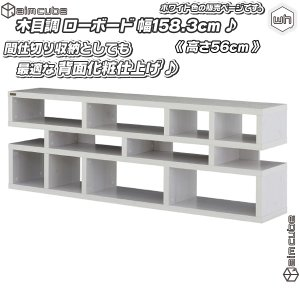ローボード 幅 約160cm /白(ホワイト) テレビボード テレビ台 ディスプレイラック シンプル オープンラック TV台 TVボード 棚 間仕切り 収納 高さ56cm|zak-kagu