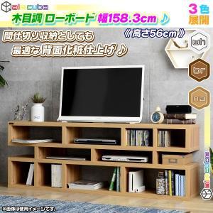 ローボード 幅 約160cm テレビボード テレビ台 ディスプレイラック シンプル オープンラック TV台 TVボード 棚 間仕切り 収納 高さ56cm|zak-kagu