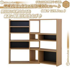伸縮 本棚 幅 90cm から 166.3cm /ナチュラル色 シェルフ 間仕切り 収納 オープンラック ブックシェルフ 高さ125.7cm zak-kagu