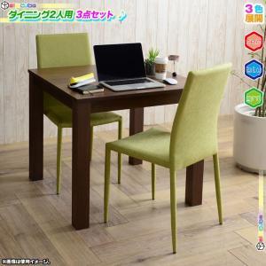 《 天然木 ダイニングセット 2人用 ダイニングテーブル 椅子2脚 食卓テーブル 幅80cm ダイニ...