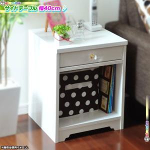 姫系 サイドラック サイドテーブル ベッドサイドテーブル 小物収納 ナイトテーブル マガジンラック コーナーラック 2口コンセント付 zak-kagu