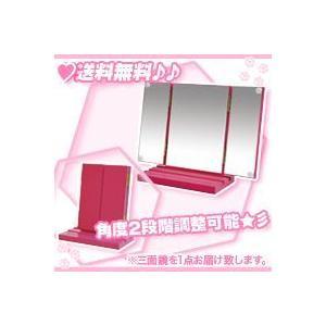 卓上ミラー/桃色(ピンク) メイクミラー 三面鏡 コンパクトミラー 化粧用ミラー 角度2段階調整|zak-kagu