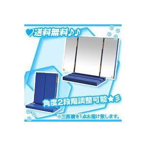 卓上ミラー/青(ブルー) メイクミラー 三面鏡 コンパクトミラー 化粧用ミラー 角度2段階調整|zak-kagu