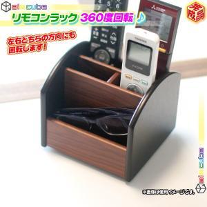 小物ラック 卓上ラック ペンたて 眼鏡 収納 机上 整頓 リモコンラック ペン立て 文房具 整理 360度回転|zak-kagu