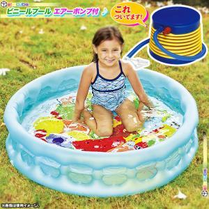 子ども用プール 直径103cm 空気入れ付き 丸型 ビニールプール 家庭用 水遊び エアーポンプ付き...