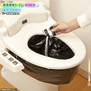 簡易トイレ 凝固剤 汚物袋 処理袋 セット 防災アイテム アウトドア 旅行 携帯トイレ 車載用トイレ 40回分 ♪ zak-kagu